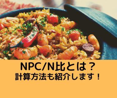非タンパクカロリー/窒素比(NPC/N比)とは?計算方法も紹介!
