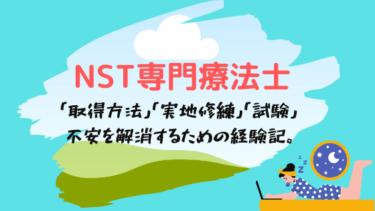 NST専門療法士の取得方法は?実地修練や試験対策の方法も。